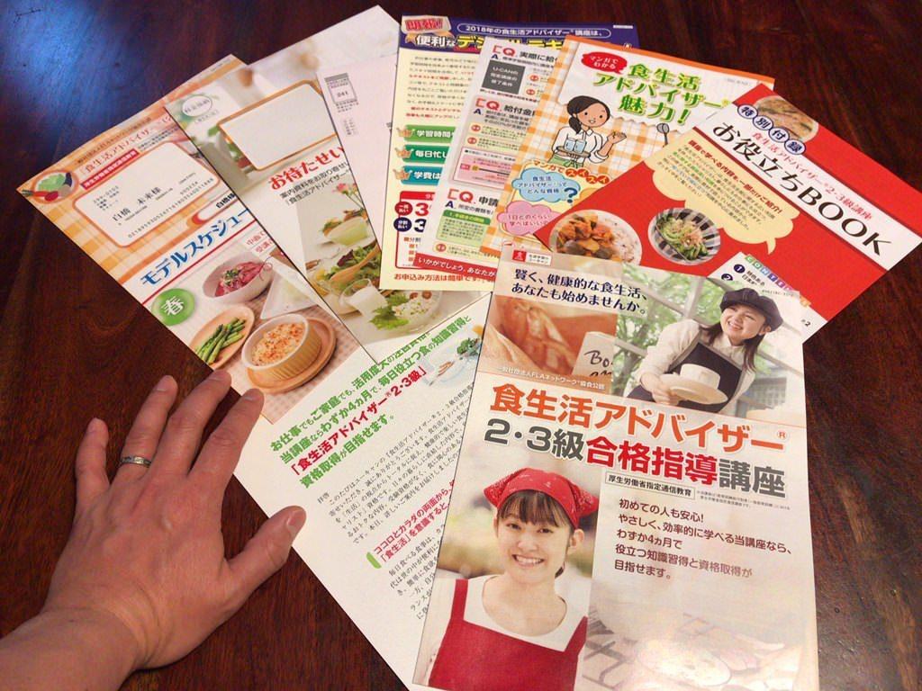 食生活アドバイザー  ユーキャン通信講座の無料資料